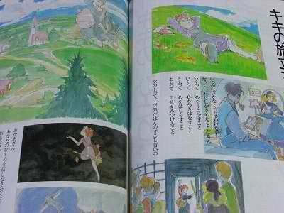 Image 7 for Kiki's Delivery Service Memorial Collection Art Book