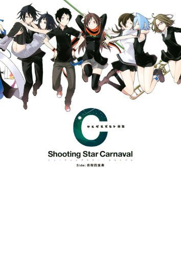 Image 1 for Yozakura Quartet   Yasuda Suzuhito Art Collection   Shooting Star Carnaval Side