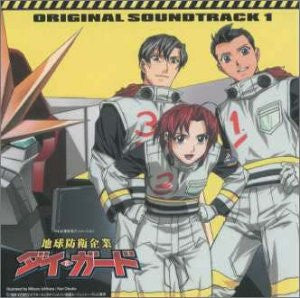 Image 1 for DAI-GUARD ORIGINAL SOUNDTRACK 1