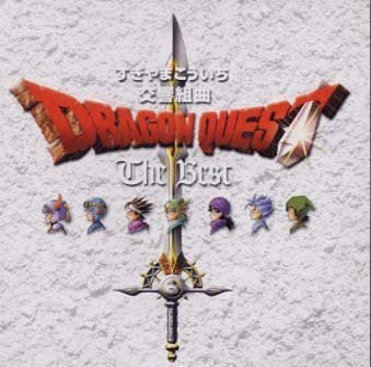 Image 1 for Symphonic Suite Dragon Quest: The Best