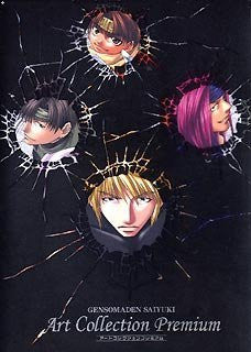 Image for Genso Maden Saiyuki Art Collection Premium