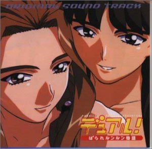 Image for Dual! Parallel Trouble Adventure original sound track