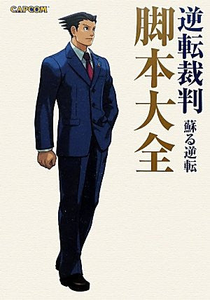 Image for Phoenix Wright: Ace Attorney Gyakuten Saiban Scenario Collection Book / Ds