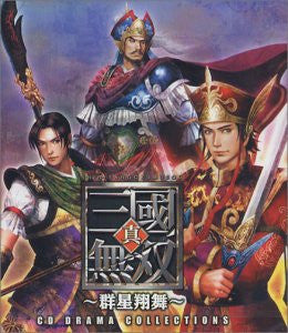Image 1 for CD Drama Collections - Shin Sangokumusou ~Gunseishoubu~