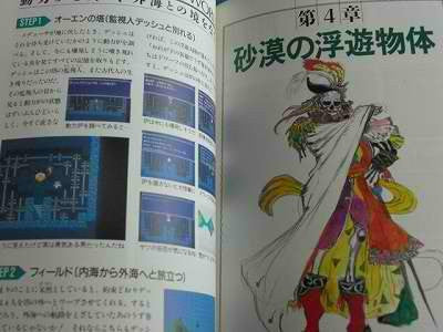 Image 5 for Final Fantasy Iii 3 Strategy Guide Book #1 Basic Knowledge / Nes