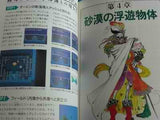 Thumbnail 5 for Final Fantasy Iii 3 Strategy Guide Book #1 Basic Knowledge / Nes