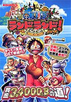 One Piece Land Land! Round The Land! Strategy Guide Book / Ps2