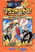 Image 1 for From Tv Animation One Piece Grand Battle V Jump Strategy Guide Book / Ps
