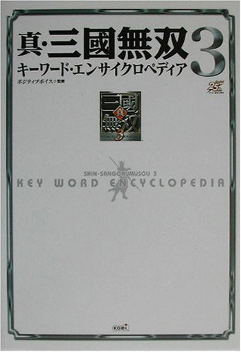 Image 1 for Dynasty Warriors 4 Keyword Encyclopedia Book  / Ps2 / Xbox / Windows