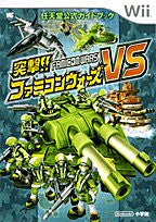 Image 1 for Totsugeki Famicom Wars Vs Guide Books