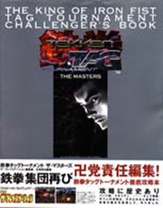 Image 1 for Tekken Tag Tournament The Masters Strategy Guide Book / Ps