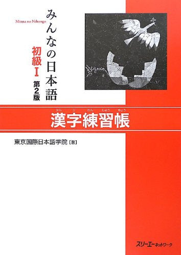 Image 1 for Minna No Nihongo Shokyu 1 (Beginners 1) Plactice Book Of Kanji Character