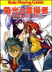 Image for Denkou No Reisousha (Artist) Gurps Reborn Reverse Replay (Fujimi Dragon Book)