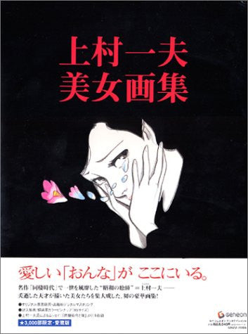 Image 1 for Kazuo Kamimura Beauty Women Girls Illustration Art Book