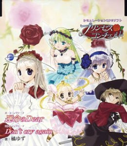 Image for Princess Concerto Opening and Ending Theme Single: Unmei no Dear / Don't cry again