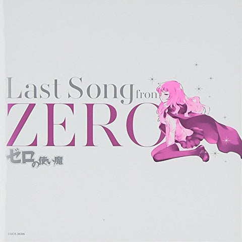 Image for The Familiar of Zero ~Last Song from ZERO~