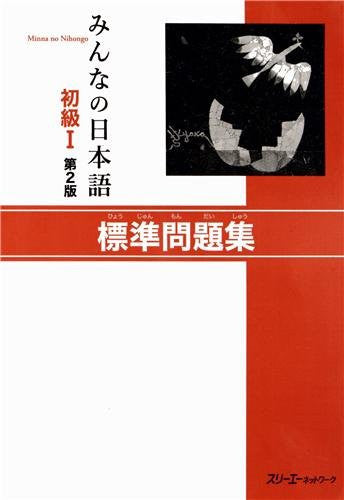 Minna No Nihongo Shokyu 1 (Beginners 1) Standard Collection Of Problems