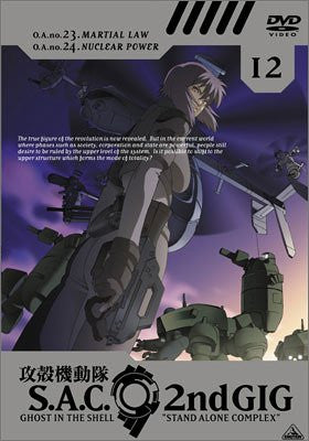 Image for Ghost in the Shell S.A.C. 2nd GIG 12