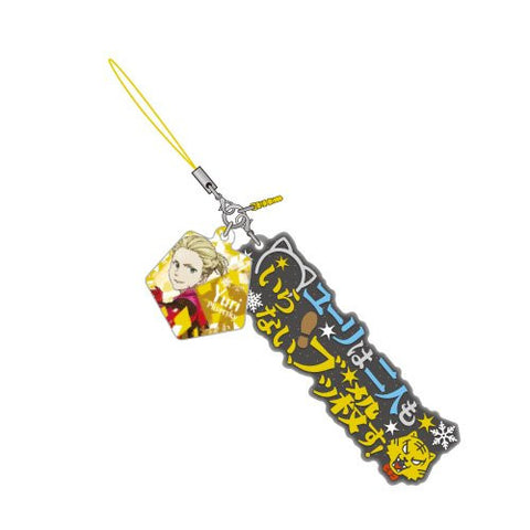 Yuri!!! on Ice - Yuri Plisetsky - Dialogue Strap - Earphone Jack Accessory - Rubber Strap - Strap