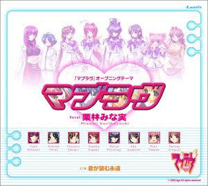 Image for Muv-Luv Opening Theme – Muv-Luv