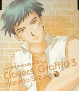 Image for Tokimeki Memorial Girl's Side Clovers' Graffiti 3 Kazuma Suzuka