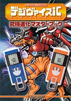 Image 1 for Digimon Digivice I C Bandai Official Strategy Guide (V Jump Book)
