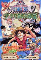 Image for One Piece Big Secret Treasure Of The Seven Phantom Islands Guide Book Gba