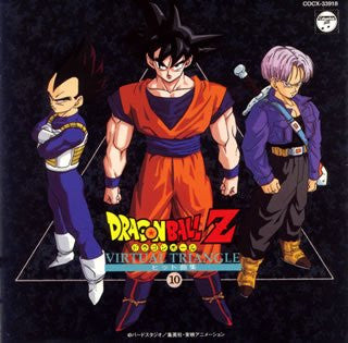 Image 1 for Dragon Ball Z Hit Song Collection 10 ~Virtual Triangle~