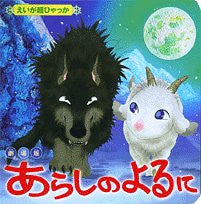 Image for Arashi No Yoru Ni The Movie Super Encyclopedia Art Book