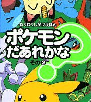 Image 1 for Pokemon Daarekana? (2) Pop Up Book
