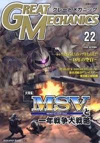 Image 1 for Great Mechanics #22 Japanese Anime Robots Curiosity Book