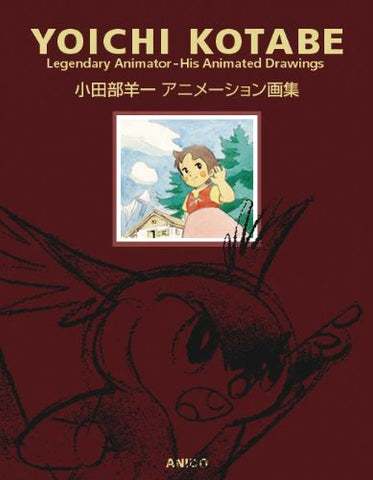 Image for Youichi Kotabe Animation Illustration Art Book