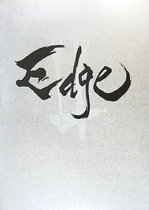 Image for Edge Ii