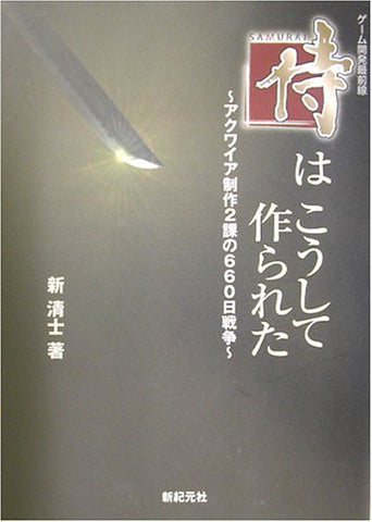 Image for How To Made 'the Way Of Samurai' Making Book By Acquire