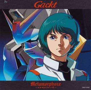 Image for Metamorphoze / Gackt [Limited Edition]