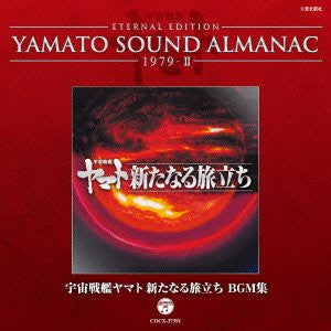 "Image 1 for YAMATO SOUND ALMANAC 1979-II ""Space Battleship Yamato: The New Voyage BGM Collection"""