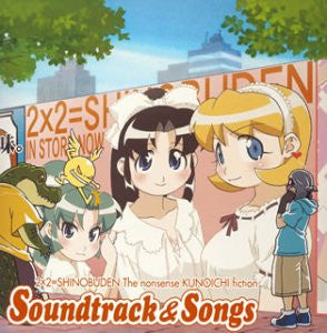Image 1 for 2x2 = SHINOBUDEN The nonsense KUNOICHI fiction Soundtrack & Songs
