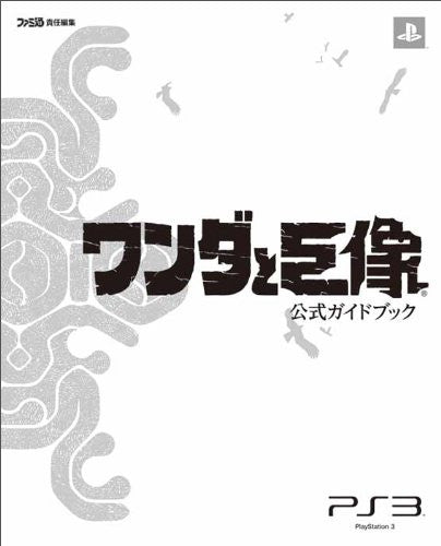Wanda To Kyozou / Shadow Of The Colossus Official Guide Book