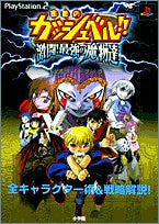 Image 1 for Zatch Bell !! Gekitou! Saikyo No Mamonotachi Official Guide Book / Ps2