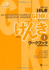 Genki: An Integrated Course In Elementary Japanese Workbook 1 Second Edition