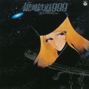 Image for Symphonic Poem Galaxy Express 999