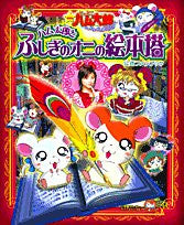 Image 1 for Hamtaro The Movie Hamtaro To Fushigi No Oni No Ehon Tou Official Fan Book