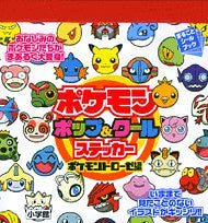 Image for Pokemon Pop & Cool Sticker Pokemon Trose Sticker Book