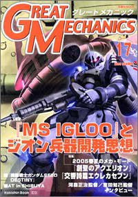 Image 1 for Great Mechanics #17 Japanese Anime Robots Curiosity Book