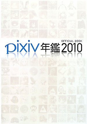 Image 1 for Pixiv Annual 2010