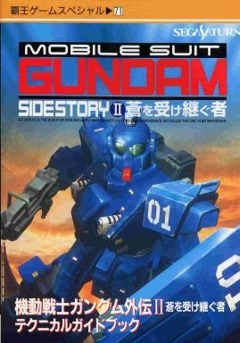 Image 1 for Gundam Gaiden Ⅱ The Blue Destiny Technical Guide Book / Ss