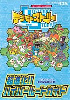 Image for Digimon Story Chousinka! Hyper Root Guide Book (V Jump Book) / Ds