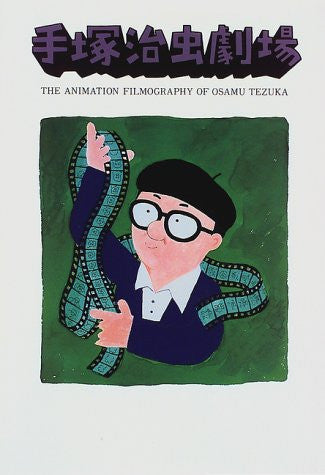 Image for The Animation Filmography Of Osamu Tezuka Illustration Art Book