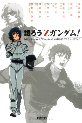"Z Gundam ""Katarou Z Gundam"" Analytics Illustration Art Book"