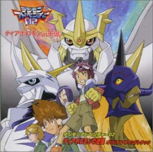 Image 1 for Digimon Adventure 02 Diaboromon no Gyakushuu Original Soundtrack